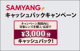 サムヤンキャッシュバックキャンペーン