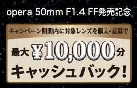 トキナー opera 50mm F1.4 FF発売記念 トキナーレンズ キャッシュバックキャンペーン
