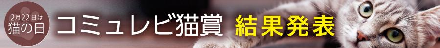 猫賞結果発表