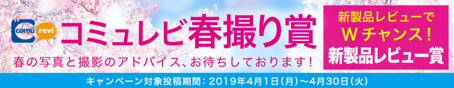 コミュレビ 春撮り賞