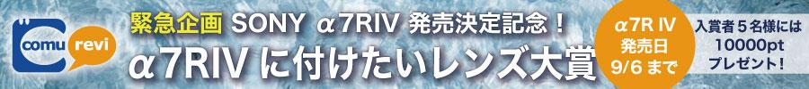 コミュレビ『SONY α7R IVに付けたいレンズ大賞』に投稿する