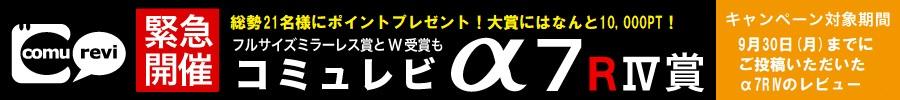 SONY α7RⅣ賞
