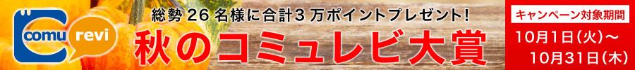 コミュレビ『秋のコミュレビ大賞』受賞者発表
