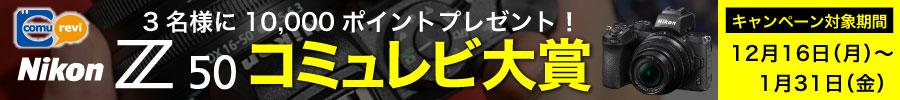 コミュレビ『Nikon Z50 限定コミュレビ大賞』に投稿する