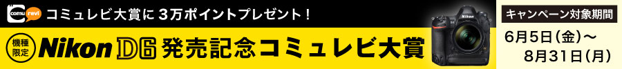 『Nikon D6発売記念 機種限定コミュレビ大賞』受賞者発表