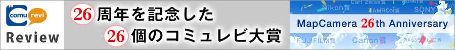 『26個のコミュレビ大賞』受賞者発表