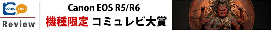 Canon EOS R5/R6の機種限定コミュレビ大賞開催中!