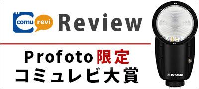 Profoto限定コミュレビ大賞
