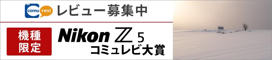 Nikon Z5の機種限定コミュレビ大賞開催中!