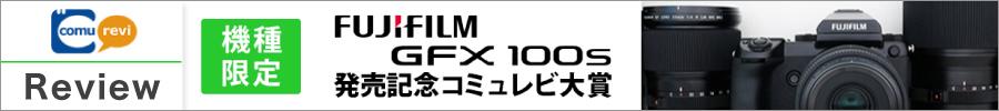 『GFXコミュレビ大賞』受賞者発表