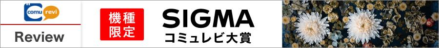 『SIGMAコミュレビ大賞』受賞者発表