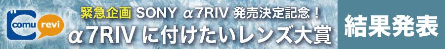 コミュレビ『αRⅣに付けたいレンズ大賞』結果発表