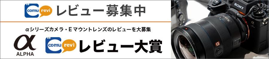 α1発売記念!αコミュレビ大賞開催中!