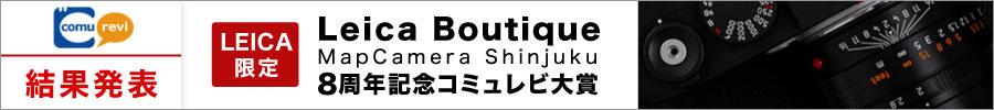 機種限定 Leica Boutique 8周年記念コミュレビ大賞結果