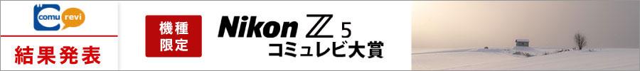 機種限定 Nikon Z5 コミュレビ大賞結果