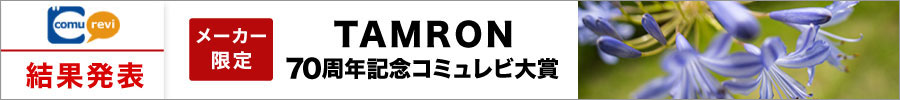 機種限定 TAMRON 70周年記念コミュレビ大賞結果