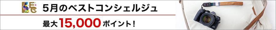 『5月のベストコンシェルジュ』受賞者発表