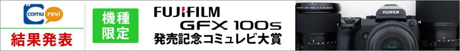 機種限定 FUJIFILM GFXコミュレビ結果