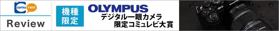 『OLYMPUSデジタル一眼カメラ限定コミュレビ大賞』受賞者発表