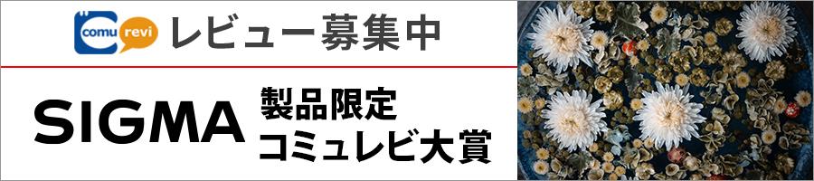 SIGMA fp L 発売記念コミュレビ大賞開催中!