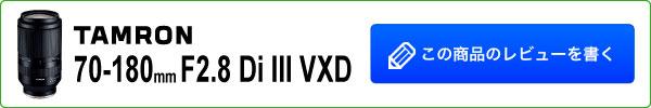 コミュレビ『TAMRON 70-180mm F2.8 DiIII VXD発売記念 機種限定コミュレビ大賞』に投稿する