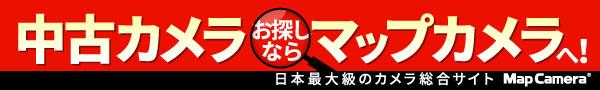 日本最大級のカメラ総合サイトマップカメラ