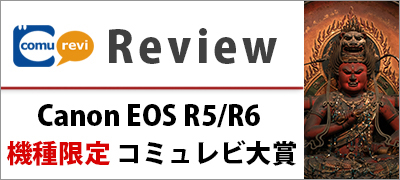Canon EOS R5/R6 限定コミュレビ