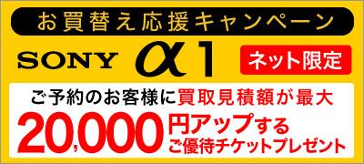 sony α1お買替えキャンペーン