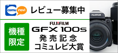 FUJIFILM GFX 限定コミュレビ