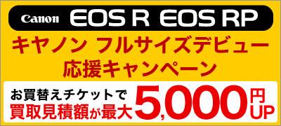 Canon ESO Rお買替えキャンペーン