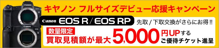 Canon EOS Rお買替えキャンペーン