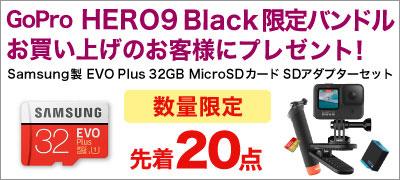 新品 数量限定gopro SDカードプレゼント