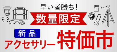 【新品】クリアランス特価
