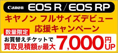 Canon EOS R お買替え応援キャンペーン