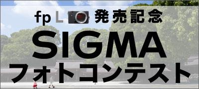 SIGMA フォトコンテスト