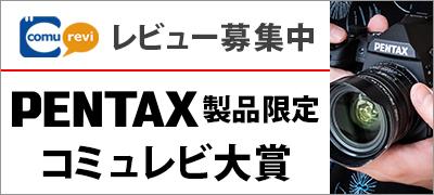 PENTAX コミュレビ大賞