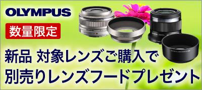 OLYMPUS 対象レンズご購入でレンズフードプレゼント
