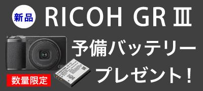 RICOH GR III 予備バッテリープレゼント