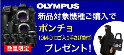 OLYMPUS 素敵なアイテムプレゼント