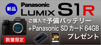 Panasonic新品LUMIX_S1R購入でプレゼント