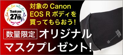 新品Canon数量限定オリジナルマスクプレゼント