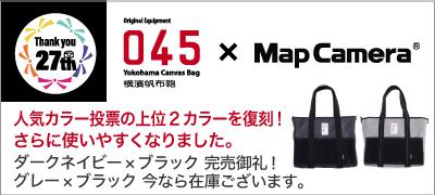 横濱帆布バッグ