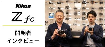 Nikon Zfc 開発者インタビュー