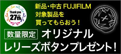 新品FUJIFILM数量限定オリジナルレリーズボタンプレゼント