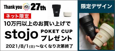 10万円以上お買い上げでstojoプレゼント