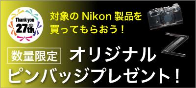 新品Nikon数量限定オリジナルピンバッチプレゼント