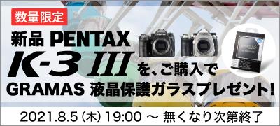 新品ペンタックスK-3 Mark IIIグラマスプレゼント