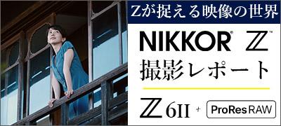 【撮影レポート】NIKKOR Zレンズが捉える映像の世界|Z 6II + ProRes RAW