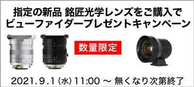 指定の新品 銘匠光学レンズをご購入でビューファイダープレゼント