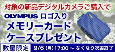 新品OLYMPUS ご購入でカードケースプレゼント